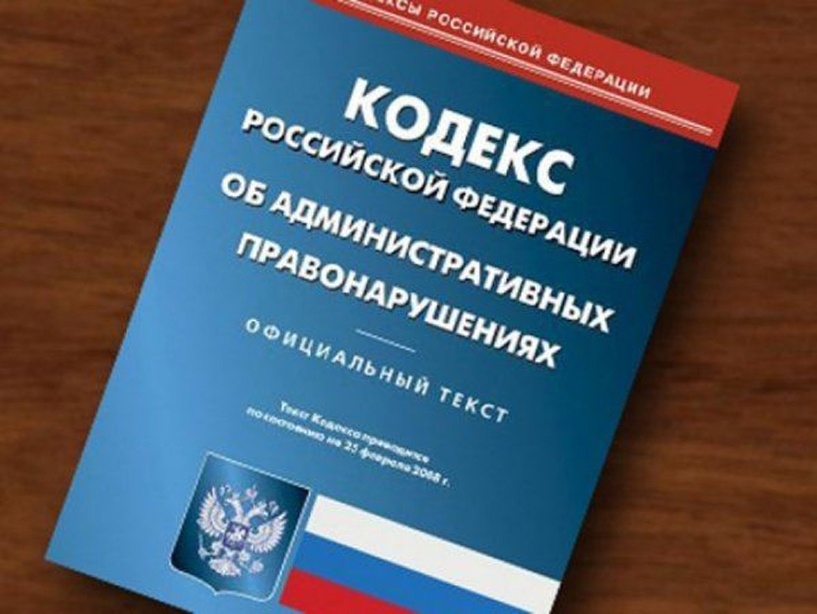 Штрафы до 100 тысяч. Госдума рассмотрит поправки в административный кодекс