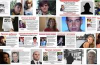 МВД предложило создать единое бюро по поиску пропавших людей