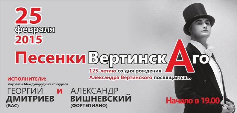 В Тамбове представят концерт «Песенки ВертинскАго»