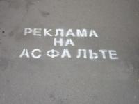 Путин объявил рекламу на асфальте вне закона