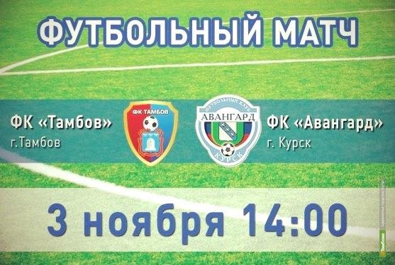 ФК «Тамбов» сыграет последний в году матч