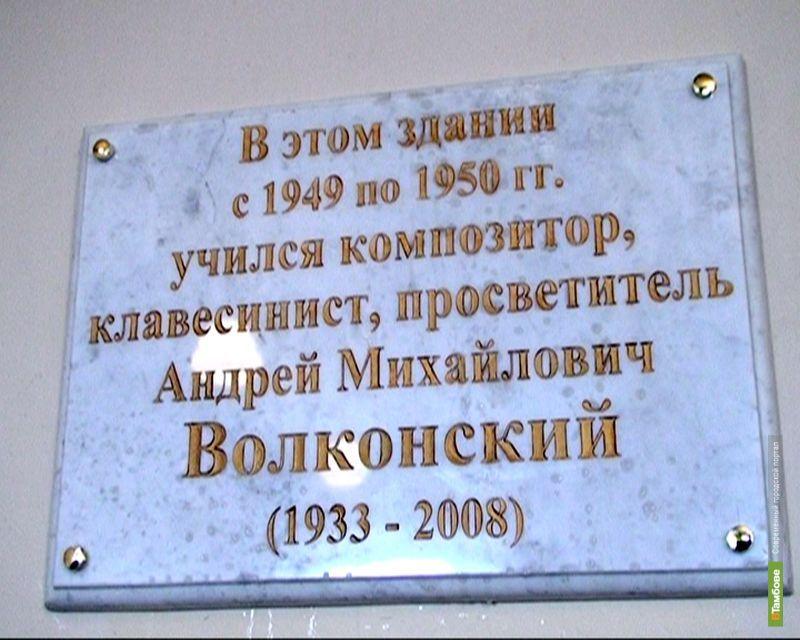 В Тамбове открыли новую мемориальную доску