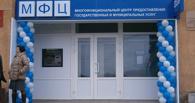Котовский МФЦ стал лучшим по области