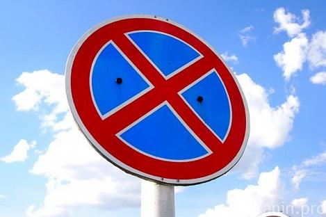 Завтра на Набережной запретят оставлять авто