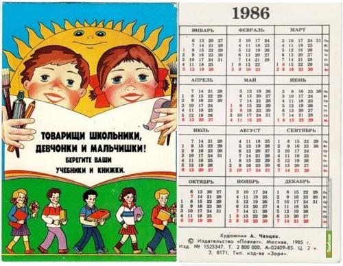 В интернете возник ажиотажный спрос на календари 1986 года