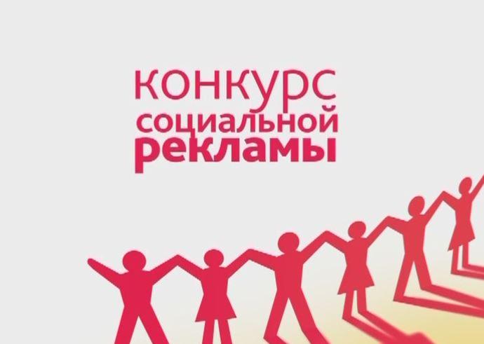 В Тамбове стартует конкурс социальной рекламы