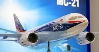 Государство выделило 400 млн долларов на создание самолета МС-21