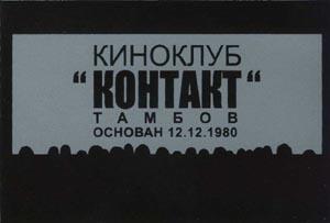 Главный киноклуб Тамбова открывает сезон