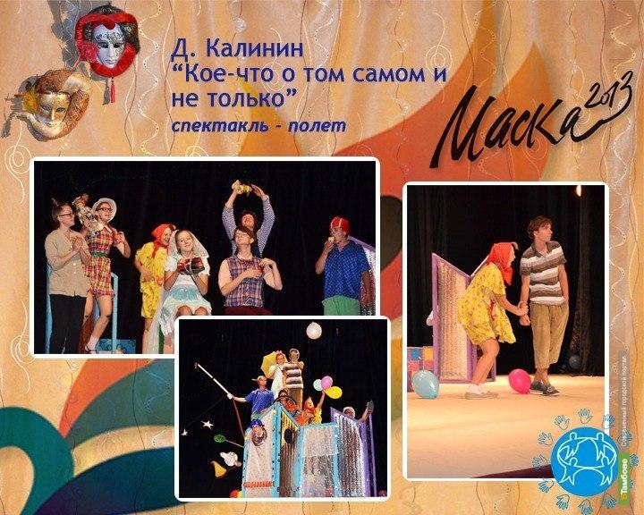 Юные тамбовские актёры привезли награду со всероссийского фестиваля
