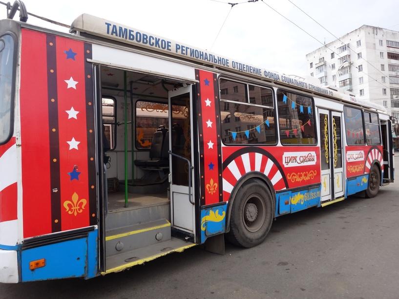 Тамбовчане могут прокатиться на цирковом троллейбусе