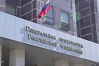 РАН поможет прокуратуре ловить плагиаторов