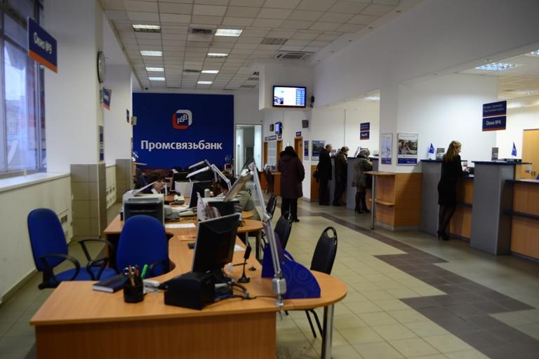Круглосуточный контакт-центр для клиентов МСБ Промсвязьбанка