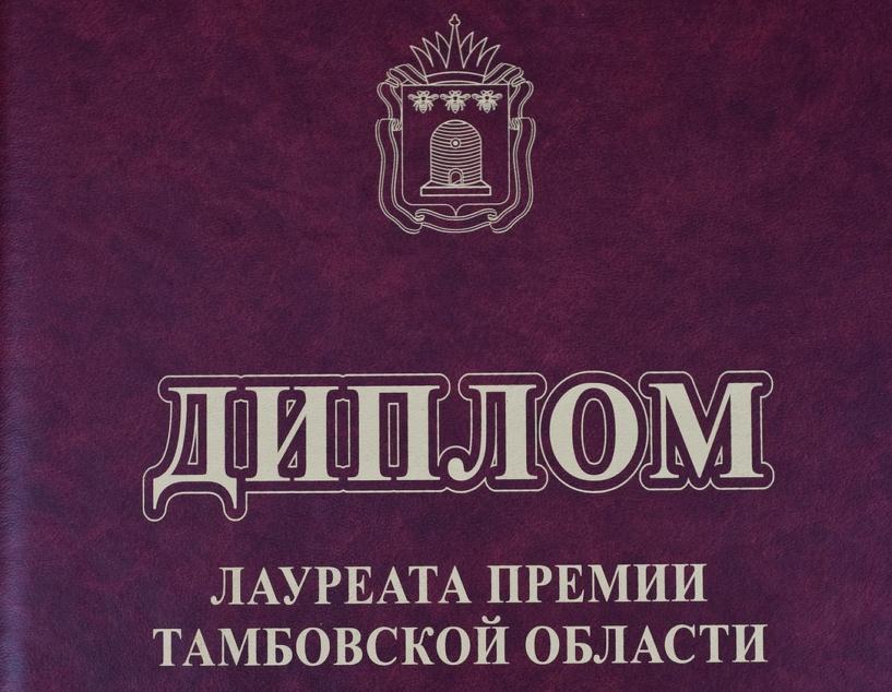 Преподаватель ссуза стал лауреатом премии Тамбовской области