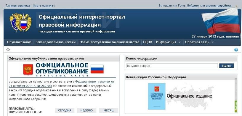 Тамбовские законы будут вступать в силу при появлении на сайте