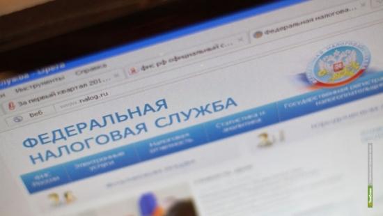 Отследить свою жалобу на налоговиков тамбовчане могут в сети интернет