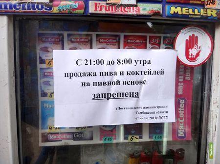Тамбовчане смогут повлиять на судьбу постановления о запрете на продажу алкоголя