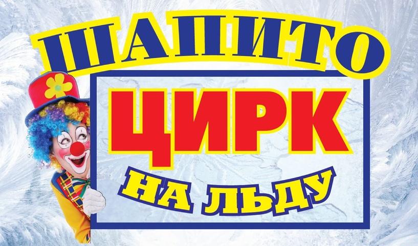 В Тамбов приезжает цирк-шапито на льду