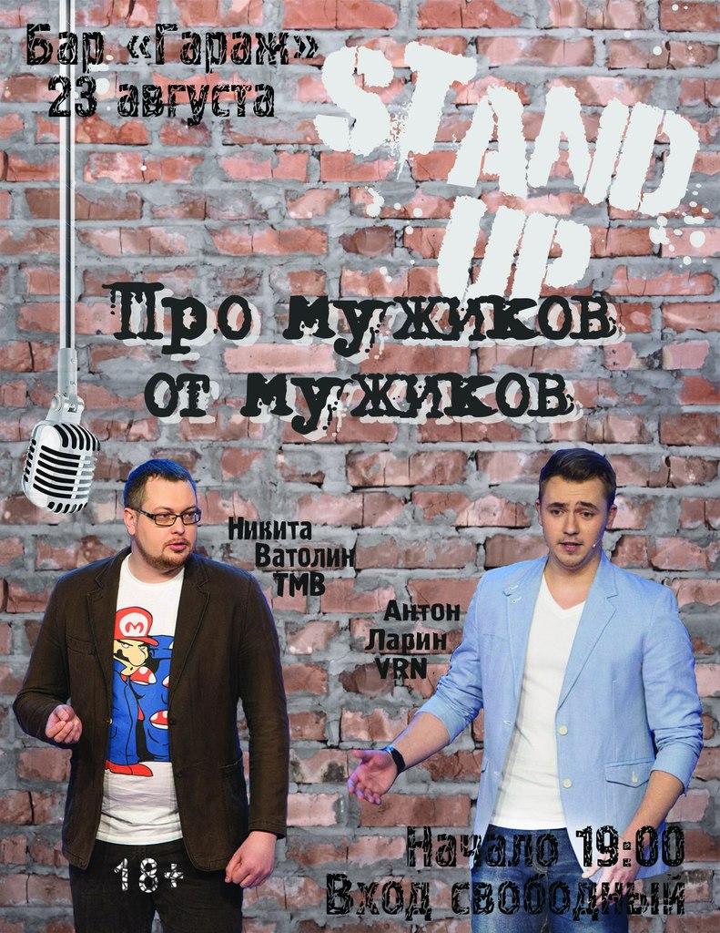 Для тамбовчан устроят «Stand Up в «Гараже»