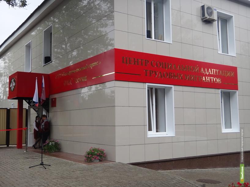 В Тамбове открыли Центр социальной адаптации трудовых мигрантов