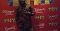 Нигериец из Мичуринска побывал на «Камеди Клаб»