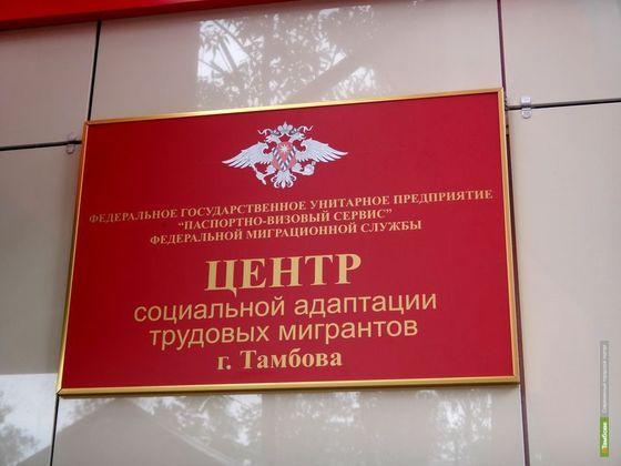 Тамбовский центр социальной адаптации трудовых мигрантов обсудили на федеральном канале