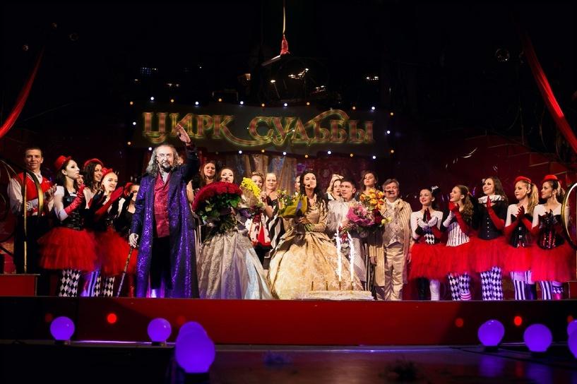 Мюзикл «Цирк Судьбы» возвращается на сцену