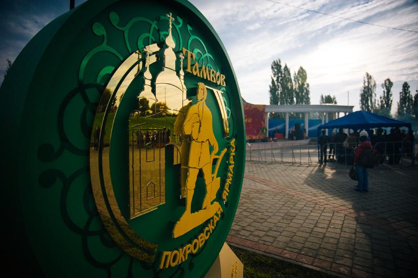 Олег Бетин дал оценку результатам IV Международной Покровской ярмарки