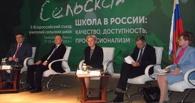 Ольга Голодец в Тамбове обратила внимание на качество школьного образования на селе