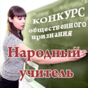"""Тамбовщина определилась с именами """"народных"""" учителей"""