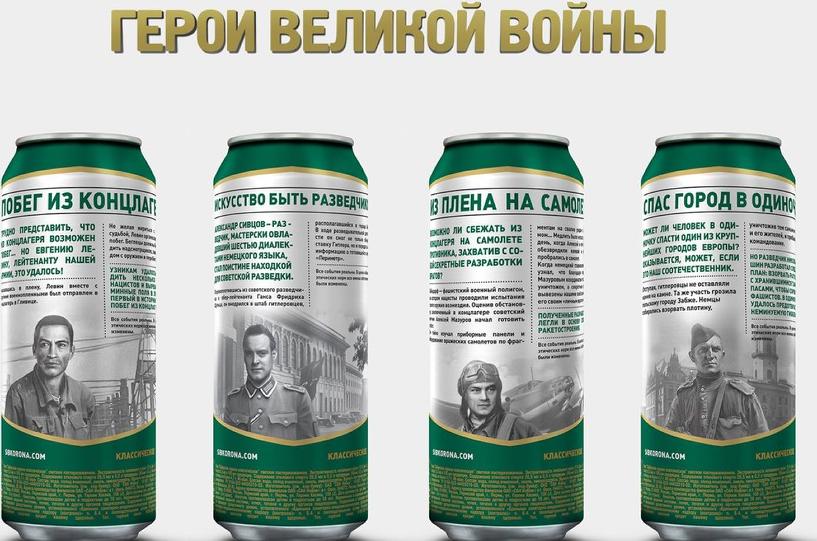 Омская прокуратура заинтересовалась банками пива с героями ВОВ