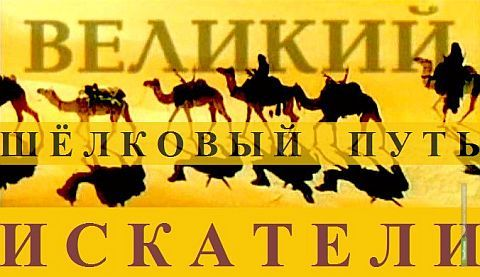 """Через Тамбовщину вновь пройдет """"Шелковый путь"""""""