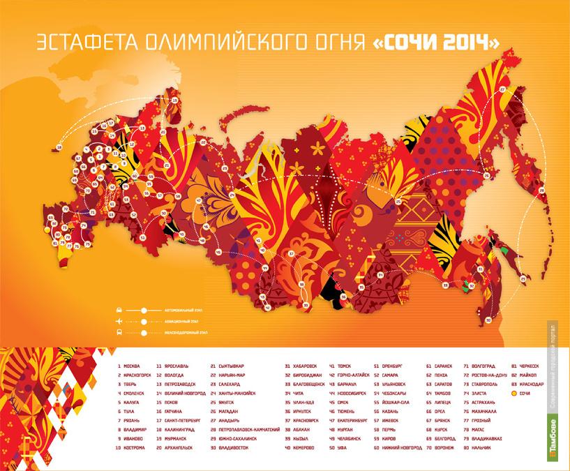 Олимпийский огонь через Тамбовскую область пронесут 48 человек