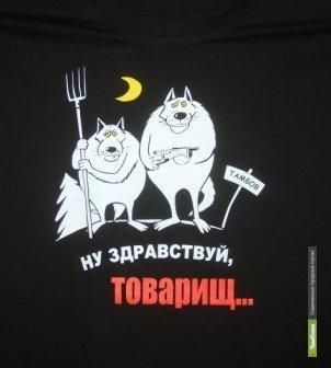 Предпринимателя обвиняют в незаконном присвоении товарного знака «Тамбовский волк»