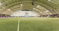 У футбольного манежа на Мичуринской скоро появится крыша