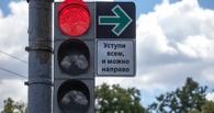 Эксперимент по разрешению поворота направо на красный свет провалился
