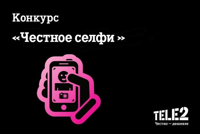 Участники конкурса Tele2 сделают самые честные селфи