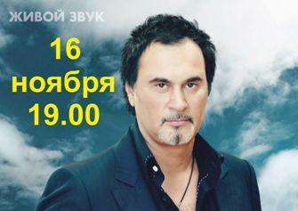 Валерий Меладзе едет в Тамбов