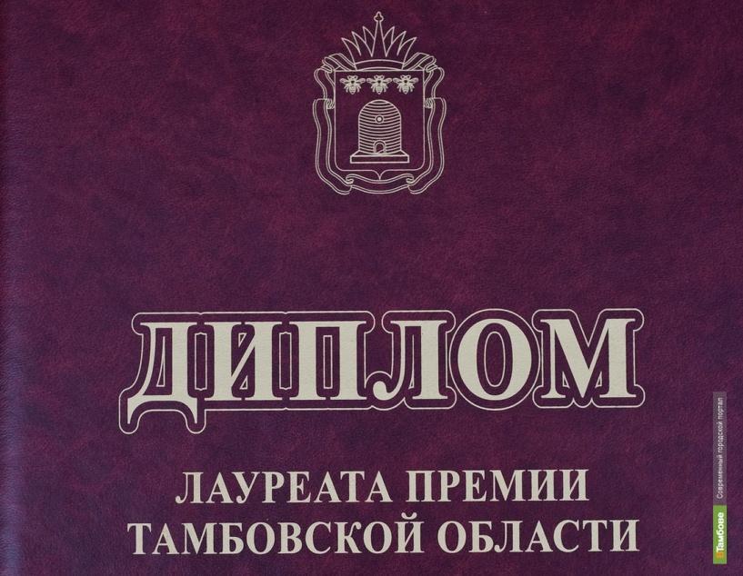В Тамбовской области определили лауреата премии имени Василия Сенько