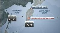 На Камчатке произошло мощное землетрясение