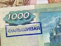 Купюра в 5000 рублей вышла на первое место по числу подделок