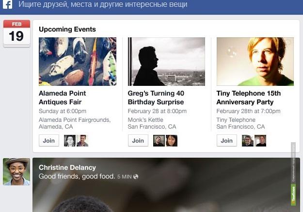 Facebook обновил свой дизайн