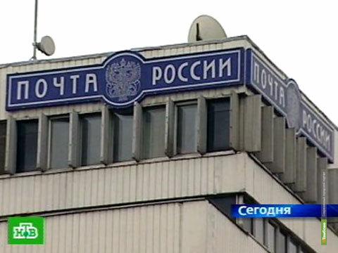 «Почта России» принимает жалобы онлайн