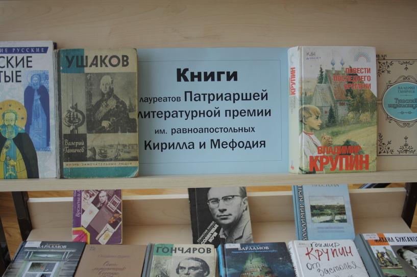 В Пушкинской библиотеке отметили День славянской письменности и культуры