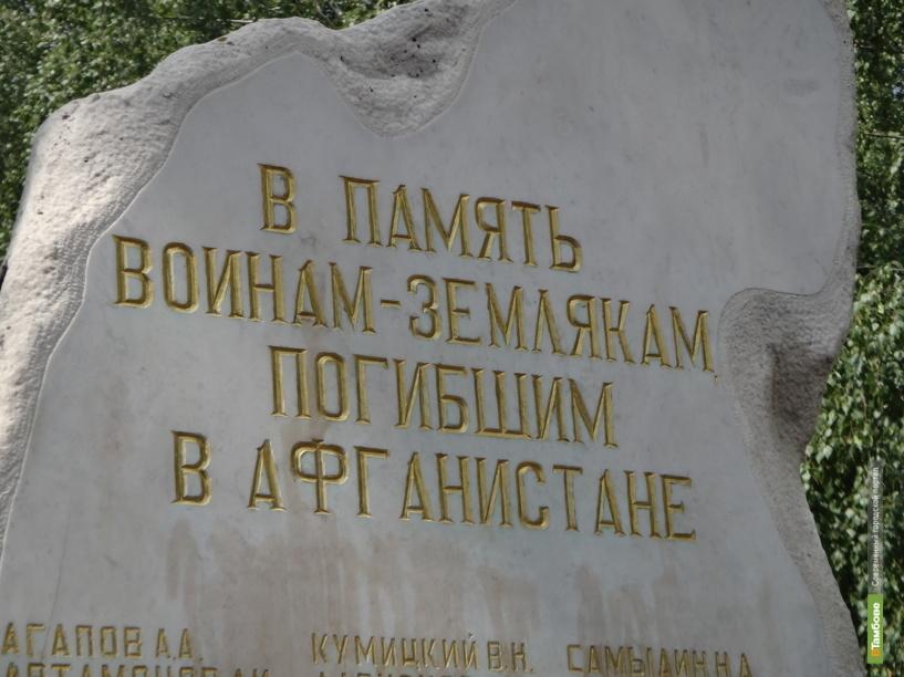 В Тамбове может появиться памятник воинам-интернационалистам