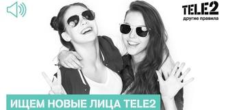 Тамбовчане смогут стать новыми лицами Tele2