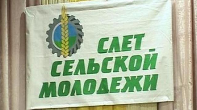 Тамбовчанам предлагают принять участие в слёте сельской молодёжи