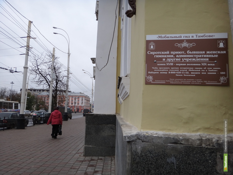 Об исторических зданиях Тамбова горожанам расскажет мобильный гид