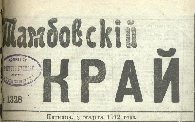 Тамбовчане смогут увидеть газету начала 20 века