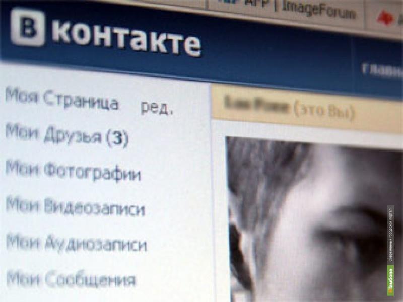 «Вконтакте» можно спрятаться