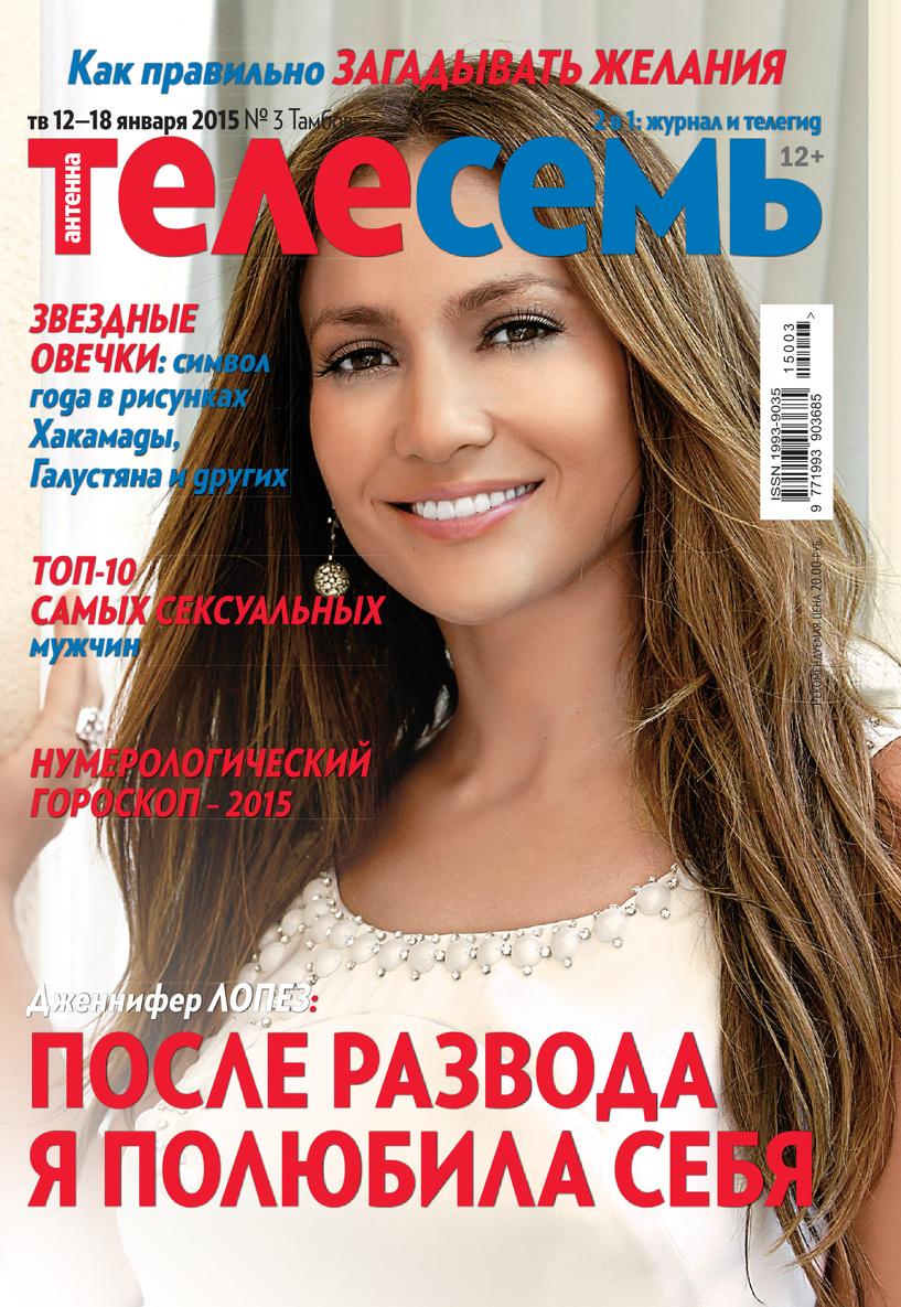 Свежий номер журнала Телесемь в продаже уже с 7 января